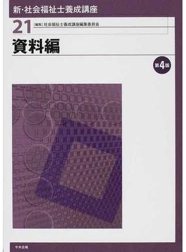 新・社会福祉士養成講座 第4版 21 資料編