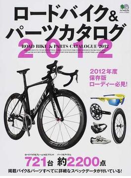 ロードバイク&パーツカタログ 2012