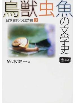 鳥獣虫魚の文学史 日本古典の自然観 3 虫の巻