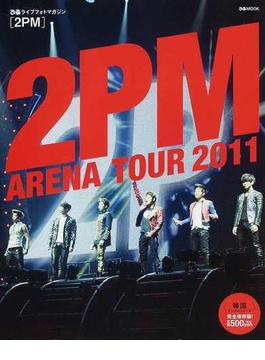 2PM ARENA TOUR 2011(ぴあMOOK)