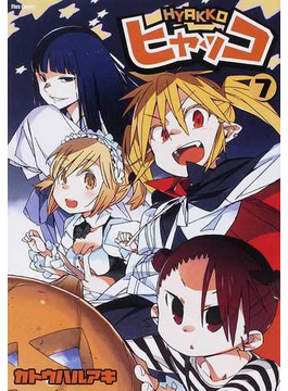 ヒャッコ 7(Flex Comix(フレックスコミックス))