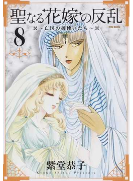 聖なる花嫁の反乱 亡国の御使いたち 8(Flex Comix(フレックスコミックス))