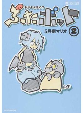 ぶたボット 2 (マイクロマガジン☆コミックス)(マイクロマガジン☆コミックス)