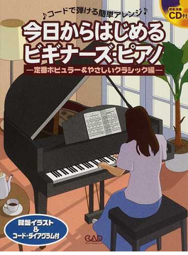 今日からはじめるビギナーズ・ピアノ コードで弾ける簡単アレンジ 鍵盤イラスト&コード・ダイアグラム付 定番ポピュラー&やさしいクラシック編