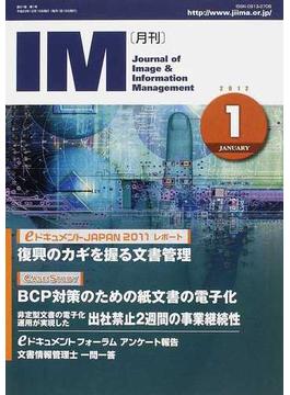 月刊IM Journal of Image & Information Management 第51巻第1号(2012−1) eドキュメントJAPANレポート 復興のカギを握る文書管理