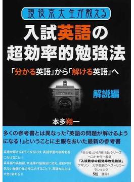 現役京大生が教える入試英語の超効率的勉強法 「分かる英語」から「解ける英語」へ 解説編