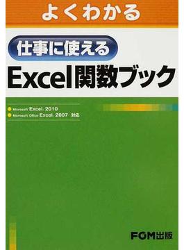 よくわかる仕事に使えるExcel関数ブック