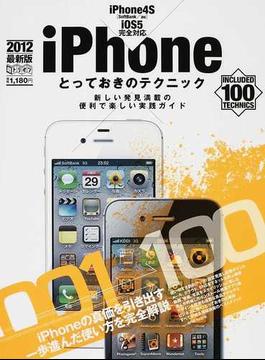 iPhoneとっておきのテクニック 新しい発見満載の便利で楽しい実践ガイド Produced by standards 2012最新版