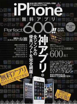 iPhone無料アプリPerfect 600!! 本当に使える無料アプリを詳しく解説!