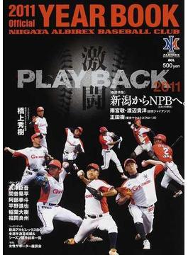 新潟アルビレックス・ベースボール・クラブオフィシャルイヤーブック 2011