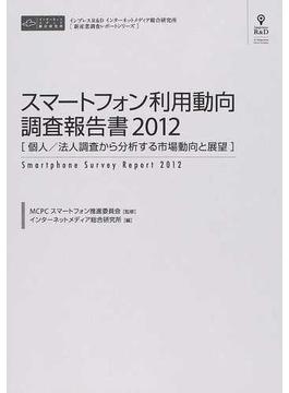 スマートフォン利用動向調査報告書 2012 個人/法人調査から分析する市場動向と展望