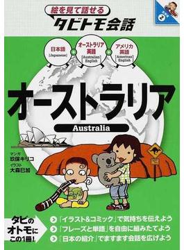 オーストラリア オーストラリア英語+日本語