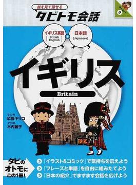 イギリス イギリス英語+日本語