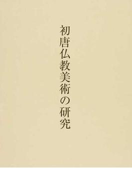 初唐仏教美術の研究