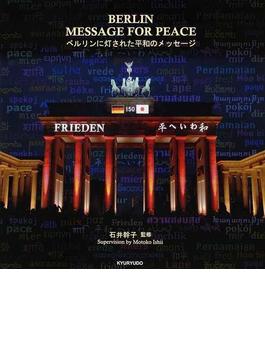 ベルリンに灯された平和のメッセージ