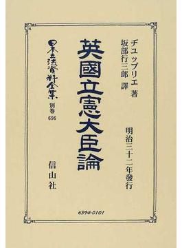 日本立法資料全集 復刻版 別巻696 英國立憲大臣論
