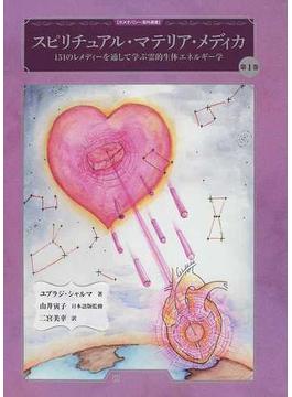 スピリチュアル・マテリア・メディカ 第1巻 151のレメディーを通して学ぶ霊的生体エネルギー学