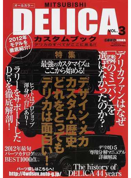 MITSUBISHI DELICAカスタムブック VOL.3 デリカの魅力はデザイン・メカ・カスタム・歴史にあり!(ぶんか社ムック)