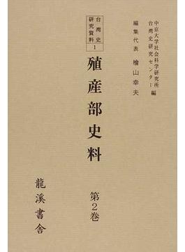 台湾史研究資料 復刻版 1第2巻 殖産部史料 第2巻