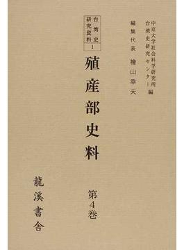 台湾史研究資料 復刻版 1第4巻 殖産部史料 第4巻
