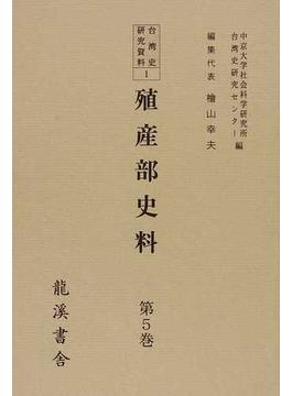 台湾史研究資料 復刻版 1第5巻 殖産部史料 第5巻