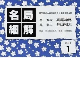 名局細解 2011/1 高尾紳路九段VS井山裕太名人