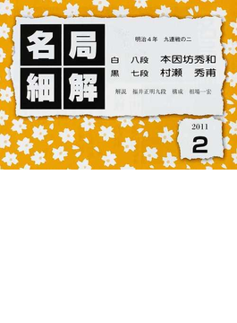 名局細解 2011/2 本因坊秀和八段VS村瀬秀甫七段