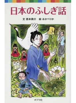 日本のふしぎ話(ポプラポケット文庫)