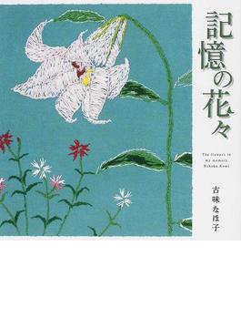 記憶の花々