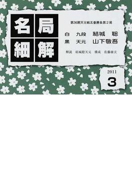 名局細解 2011/3 結城聡九段VS山下敬吾天元