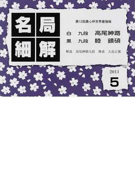 名局細解 2011/5 高尾紳路九段VS睦鎮碩九段