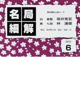 名局細解 2011/6 坂井秀至碁聖VS林漢傑七段