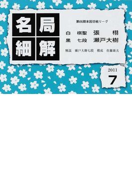 名局細解 2011/7 張栩棋聖VS瀬戸大樹七段