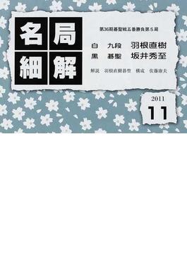 名局細解 2011/11 羽根直樹九段VS坂井秀至碁聖