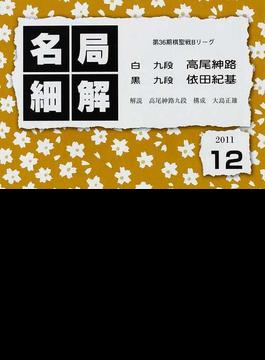 名局細解 2011/12 高尾紳路九段VS依田紀基九段