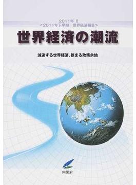 世界経済の潮流 2011年下半期世界経済報告 2011年2 減速する世界経済、狭まる政策余地