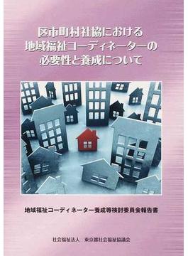 区市町村社協における地域福祉コーディネーターの必要性と養成について 地域福祉コーディネーター養成等検討委員会報告書