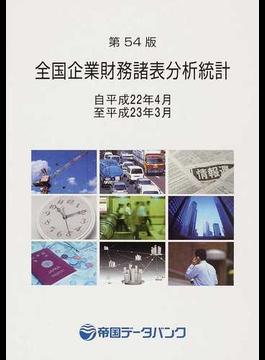 全国企業財務諸表分析統計 2011第54版 自平成22年4月至平成23年3月