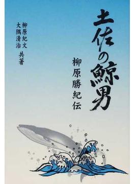 土佐の鯨男 柳原勝紀伝