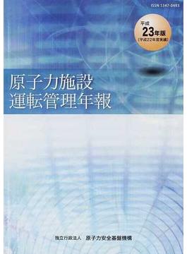 原子力施設運転管理年報 平成23年版