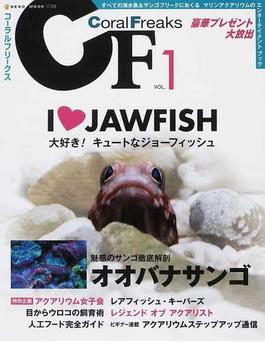 コーラルフリークス Vol.1 大好き!キュートなジョーフィッシュ/オオバナサンゴ徹底解剖(NEKO MOOK)