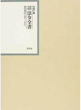 昭和年間法令全書 第23巻−37 昭和二四年 37