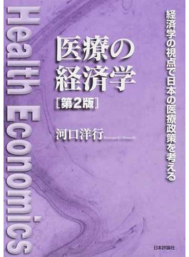 医療の経済学 経済学の視点で日本の医療政策を考える 第2版