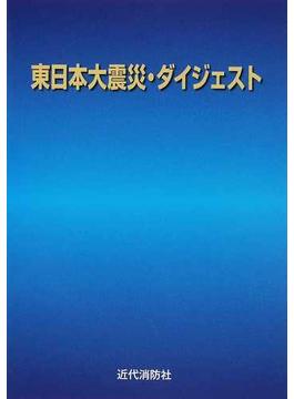 東日本大震災・ダイジェスト