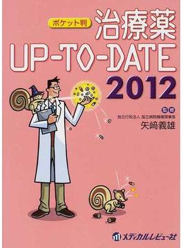 治療薬UP−TO−DATE ポケット判 2012