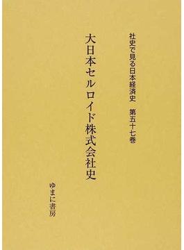 社史で見る日本経済史 復刻 第57巻 大日本セルロイド株式会社史