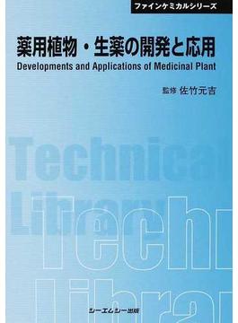 薬用植物・生薬の開発と応用 普及版(ファインケミカルシリーズ)