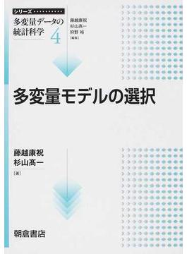 シリーズ〈多変量データの統計科学〉 4 多変量モデルの選択