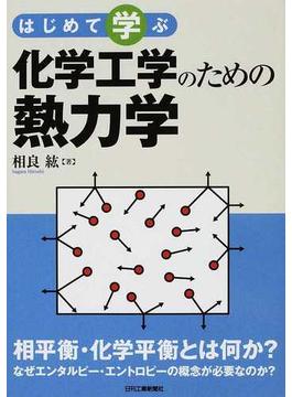 はじめて学ぶ化学工学のための熱力学