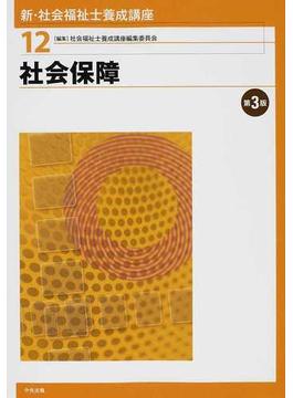 新・社会福祉士養成講座 第3版 12 社会保障